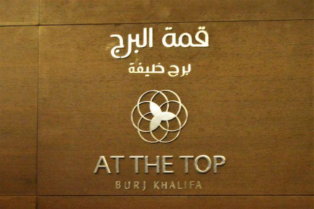 2Burj Khalifa 9