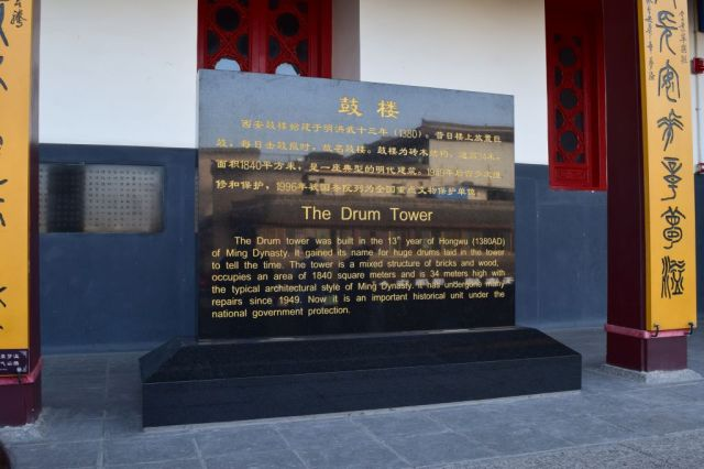 9Drum Tower 0