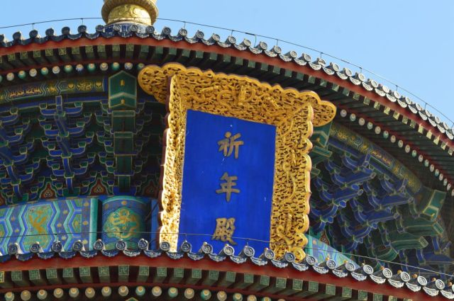 Himmelens Tempel 61